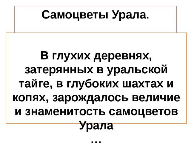 Самоцветы Урала. В глухих деревнях, затерянных в уральской тайге, в глубоких...