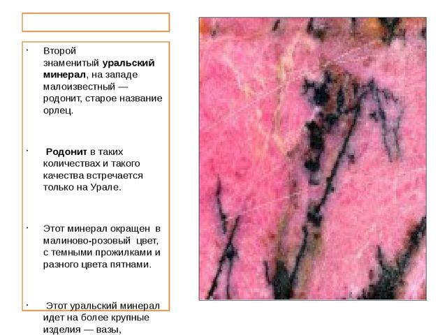 Родонит. Второй знаменитыйуральский минерал, на западе малоизвестный — родо...