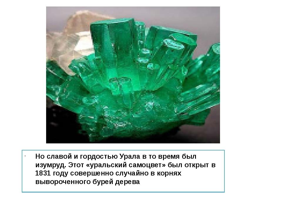 Но славой и гордостью Урала в то время был изумруд. Этот«уральский самоцвет...