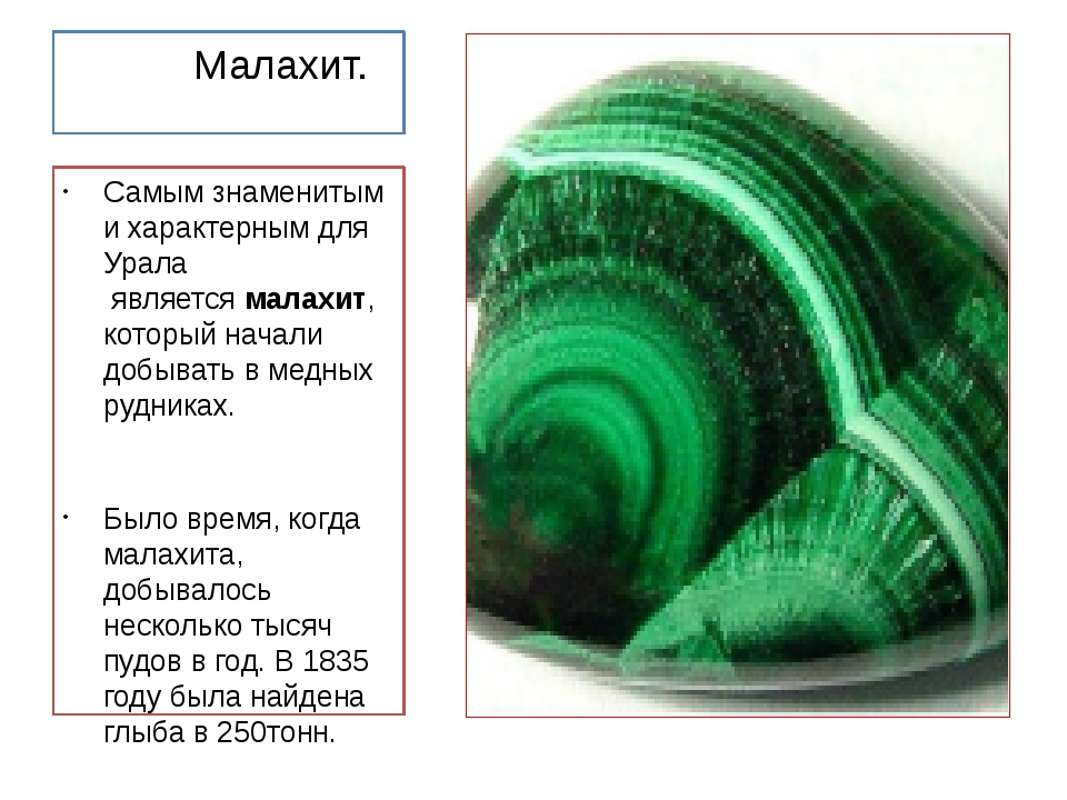 Малахит. Самым знаменитым и характерным для Урала являетсямалахит, который...