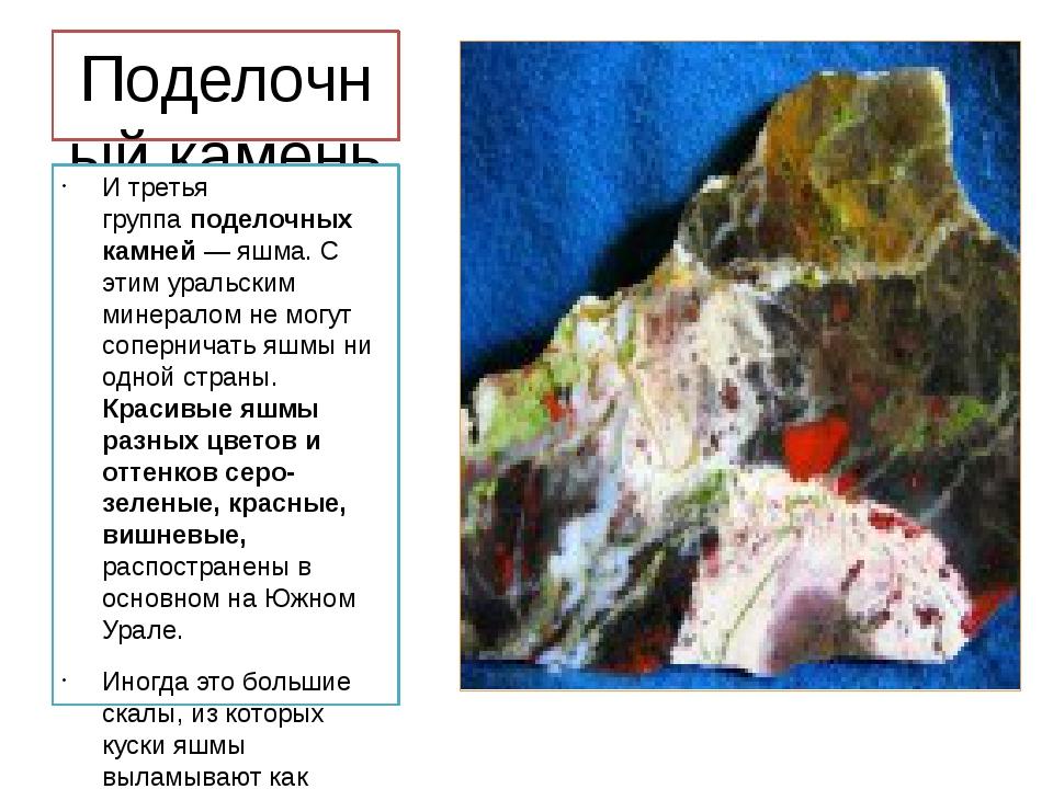 Поделочный камень -яшма. И третья группаподелочных камней— яшма. С этим ура...