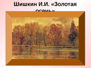 Шишкин И.И. «Золотая осень»