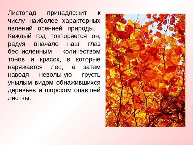 Листопад принадлежит к числу наиболее характерных явлений осенней природы. Ка...