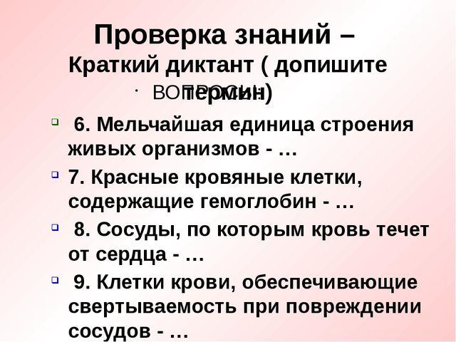Проверка знаний – Краткий диктант ( допишите термин) 6. Мельчайшая единица ст...