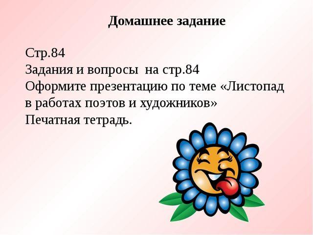Домашнее задание Стр.84 Задания и вопросы на стр.84 Оформите презентацию по т...