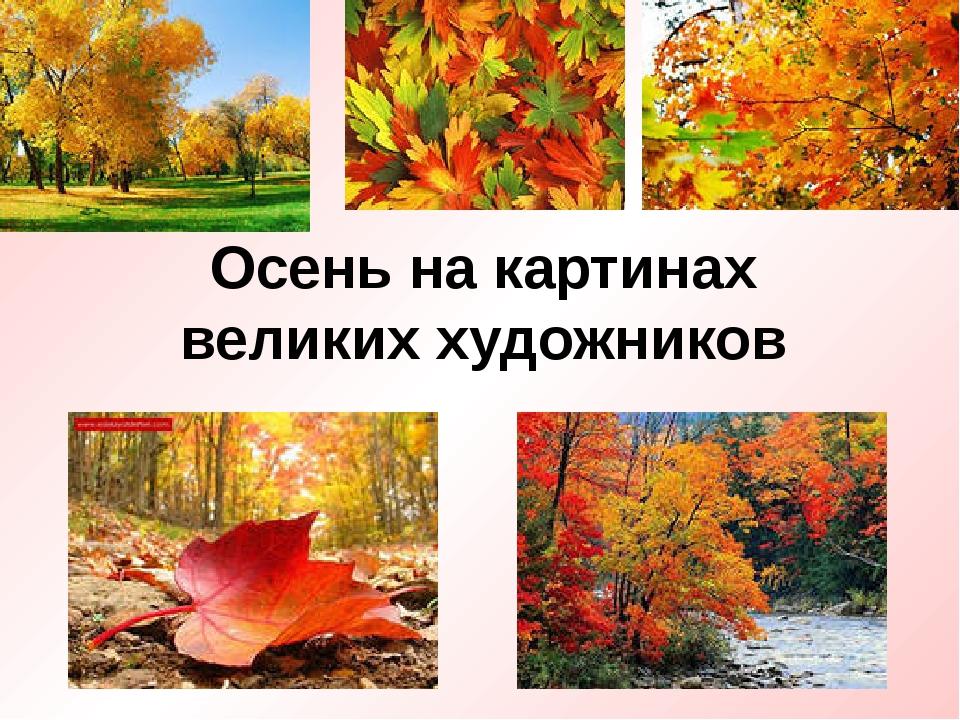 Осень на картинах великих художников