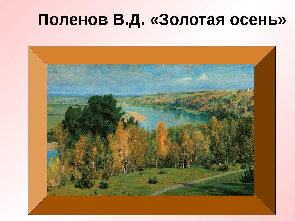 Поленов В.Д. «Золотая осень»