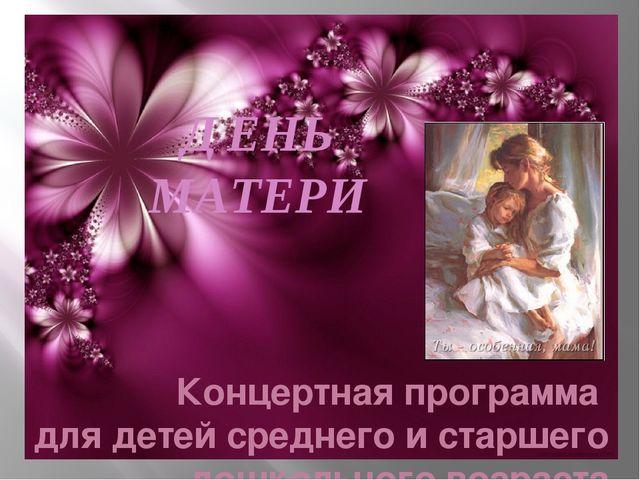ДЕНЬ МАТЕРИ Концертная программа для детей среднего и старшего дошкольного во...