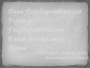 Подготовила: Аметова Л. Ш., воспитатель 11-Б класса День Государственного Гер