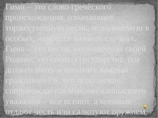 Гимн – это слово греческого происхождения, означающее торжественную песнь, ис
