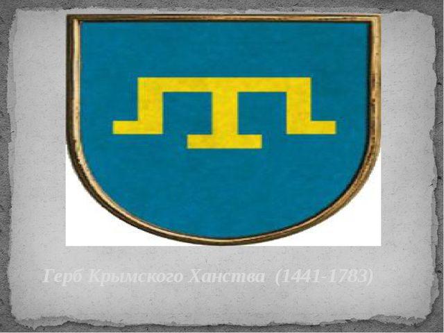 Герб Крымского Ханства (1441-1783)