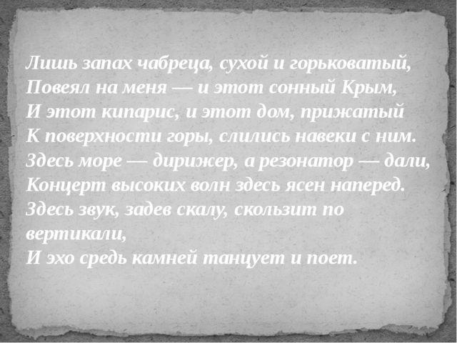 Лишь запах чабреца, сухой и горьковатый, Повеял на меня — и этот сонный Крым,...