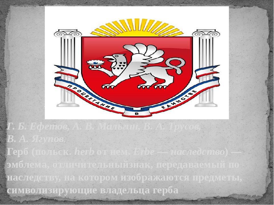 Г. Б. Ефетов, А. В. Мальгин, В. А. Трусов, В. А. Ягупов. Герб(польск.herbо...