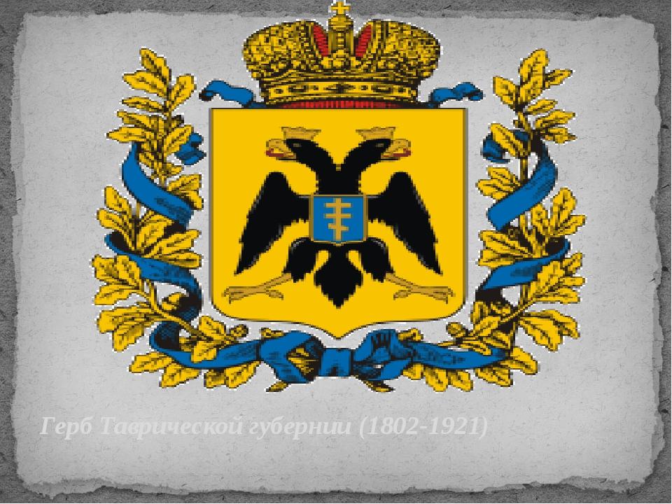 Герб Таврической губернии (1802-1921)