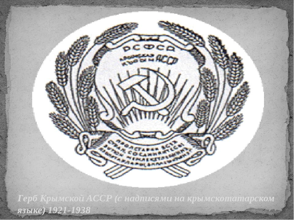Герб Крымской АССР (с надписями на крымскотатарском языке) 1921-1938