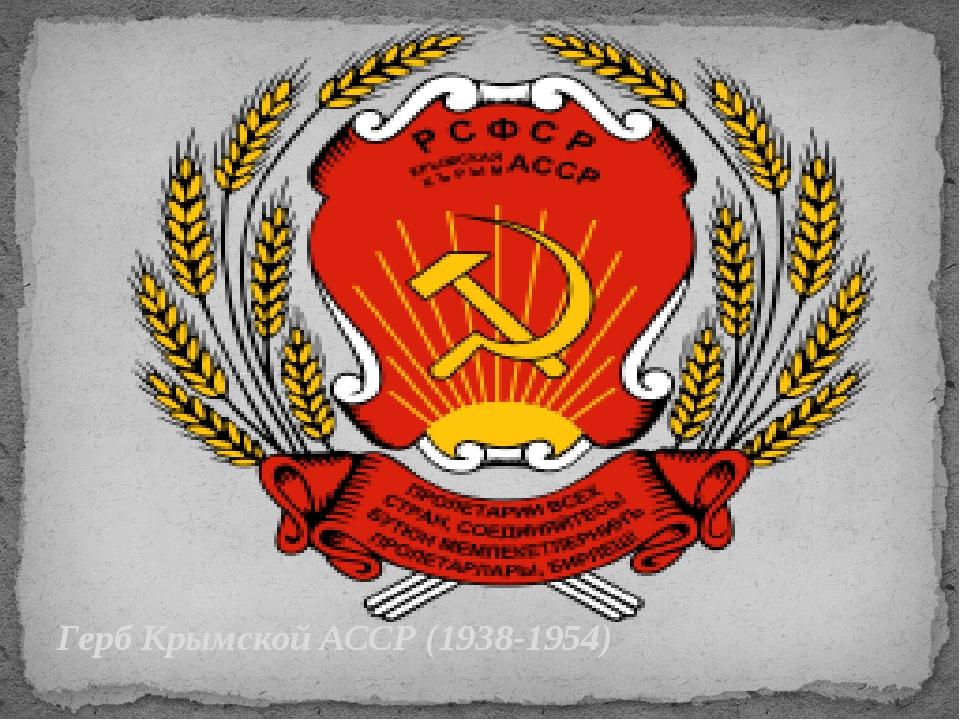 Герб Крымской АССР (1938-1954)