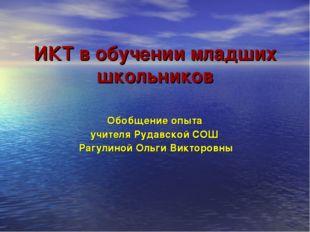 ИКТ в обучении младших школьников Обобщение опыта учителя Рудавской СОШ Рагул