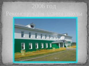 2006 год Реконструкция здания школы