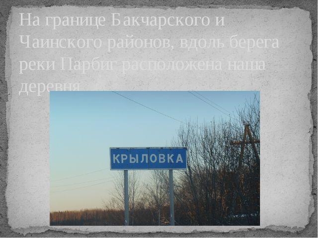 На границе Бакчарского и Чаинского районов, вдоль берега реки Парбиг располож...