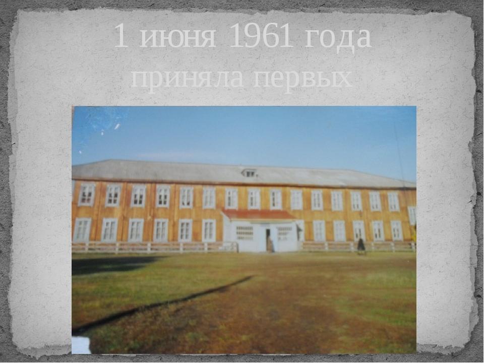 1 июня 1961 года приняла первых воспитанников школа - интернат