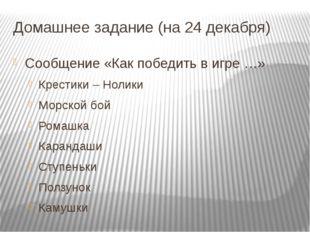Домашнее задание (на 24 декабря) Сообщение «Как победить в игре …» Крестики –