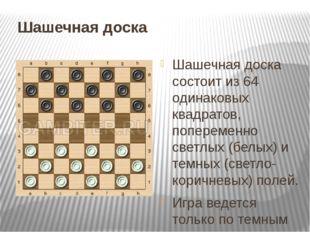 Шашечная доска Шашечная доска состоит из 64 одинаковых квадратов, попеременн