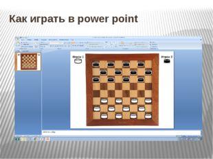 Как играть в power point