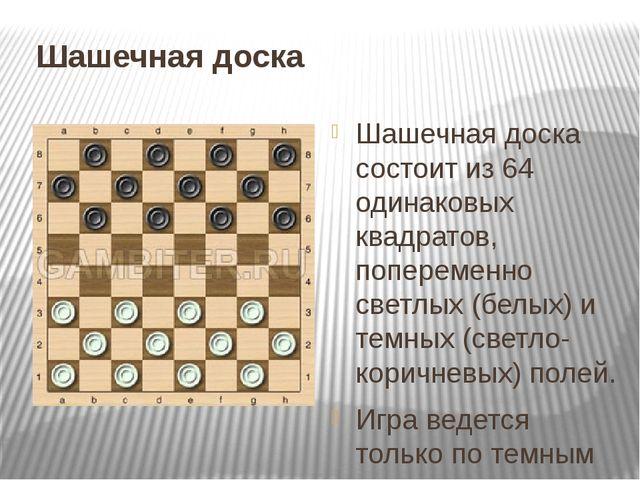 Шашечная доска Шашечная доска состоит из 64 одинаковых квадратов, попеременн...