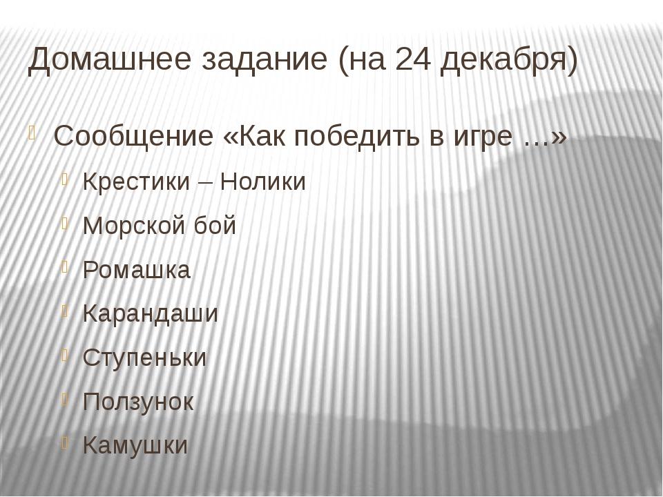 Домашнее задание (на 24 декабря) Сообщение «Как победить в игре …» Крестики –...