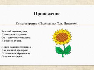 Приложение Стихотворение «Подсолнух» Т.А. Лавровой. Золотой подсолнушек, Лепе