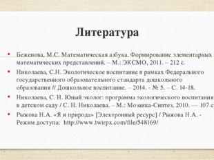 Литература Беженова, М.С. Математическая азбука. Формирование элементарных ма
