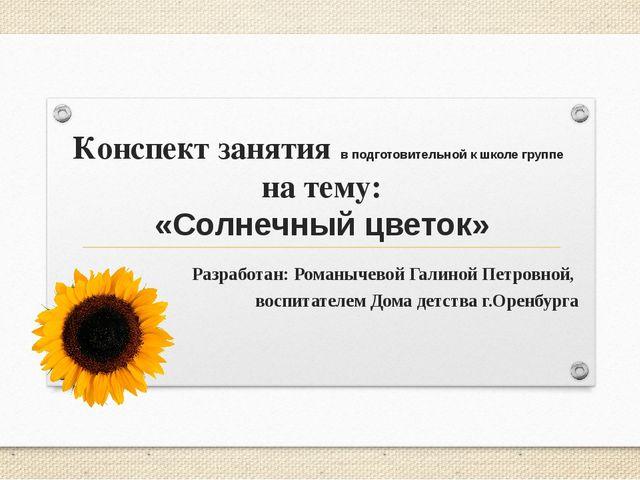 Конспект занятия в подготовительной к школе группе на тему: «Солнечный цветок...