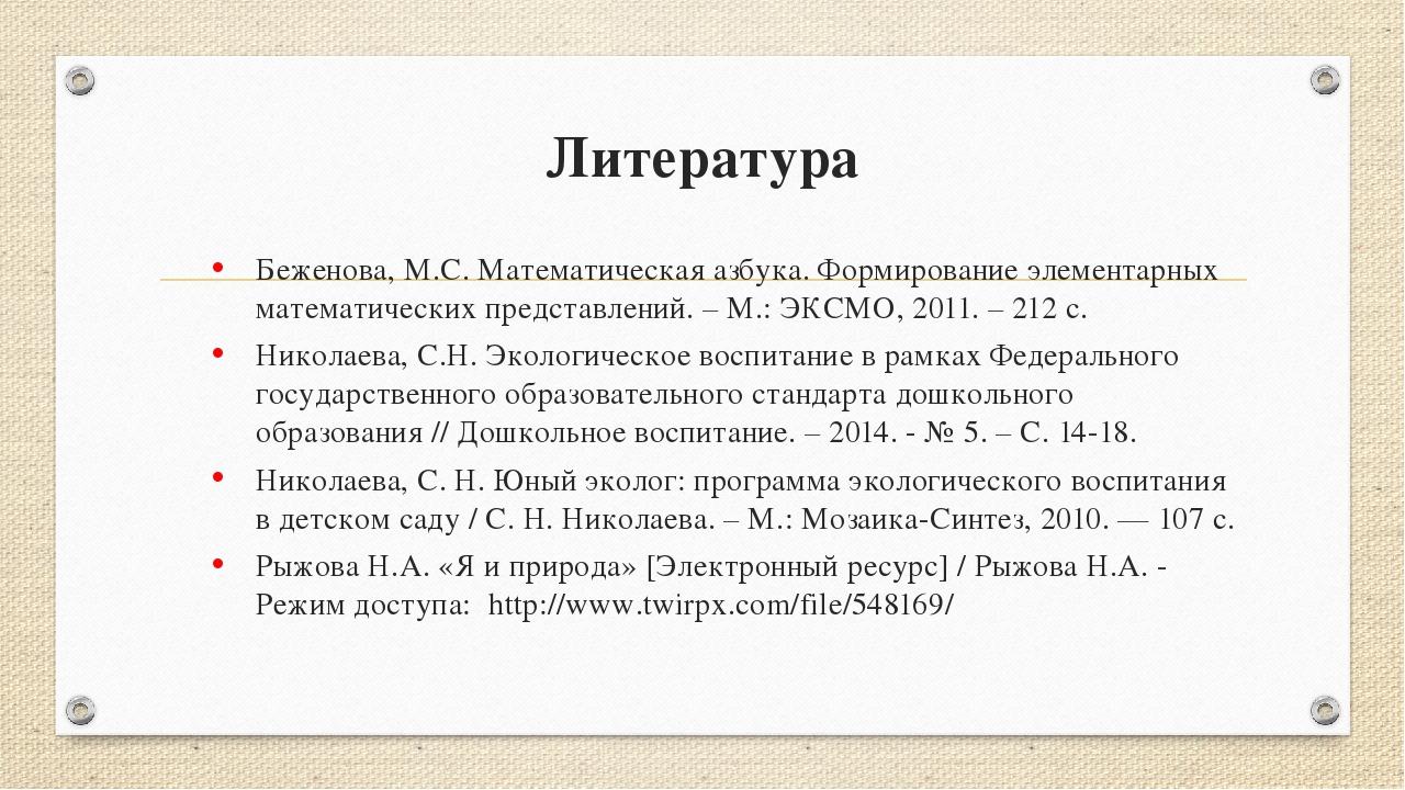 Литература Беженова, М.С. Математическая азбука. Формирование элементарных ма...