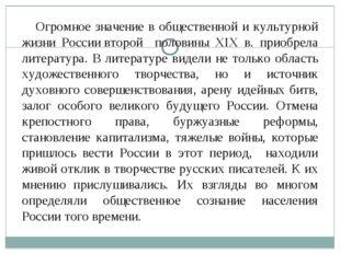 Огромное значение в общественной и культурной жизни Россиивторой половины X