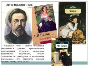 Антон Павлович Чехов Чеховские герои – мелкие чиновники, разорившиеся дворяне