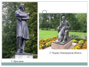 Г. Ярославль Г. Чудово, Новгородская область