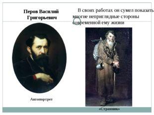 Перов Василий Григорьевич Автопортрет В своих работах он сумел показать многи