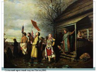 Сельский крестный ход на Пасхе,1861