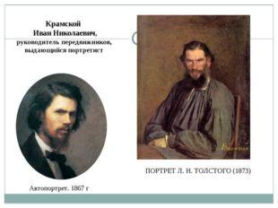 Автопортрет. 1867 г Крамской Иван Николаевич, руководитель передвижников, выд