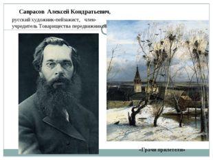 Саврасов Алексей Кондратьевич, русский художник-пейзажист, член-учредитель То