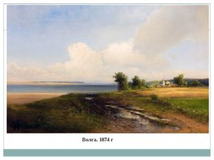 Волга. 1874 г