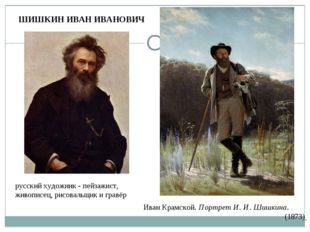 ШИШКИН ИВАН ИВАНОВИЧ русскийхудожник - пейзажист, живописец,рисовальщик и г