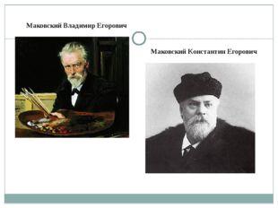 Маковский Владимир Егорович Маковский Константин Егорович
