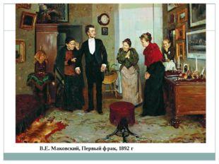 В.Е. Маковский, Первый фрак, 1892 г