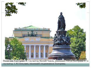 Памятник Екатерине II. Скульптор Матвей Чижов, изваявший статую Екатерины II