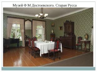 Музей Ф М Достоевского. Старая Русса
