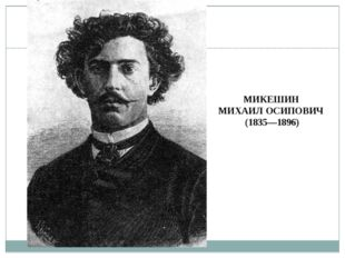 МИКЕШИН МИХАИЛ ОСИПОВИЧ (1835—1896)
