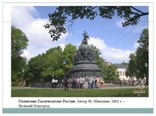 Памятник Тысячелетию России. Автор М. Микешин. 1862 г. - Великий Новгород