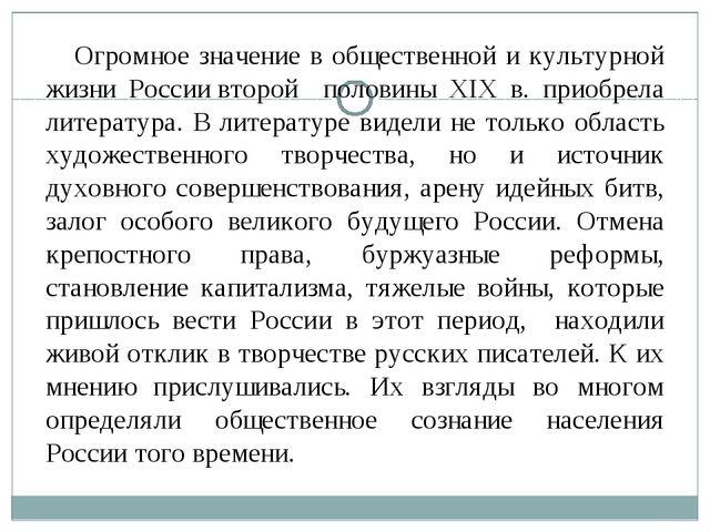 Огромное значение в общественной и культурной жизни Россиивторой половины X...