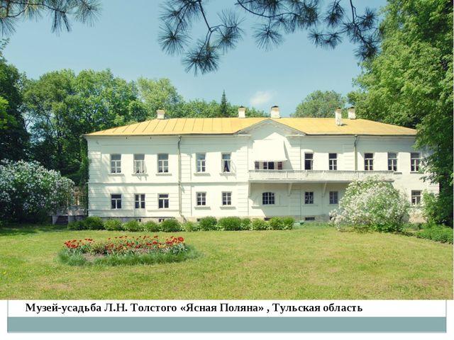 Музей-усадьба Л.Н. Толстого «Ясная Поляна» , Тульская область